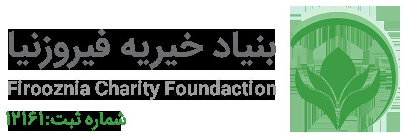 بنیاد خیریه فیروزنیا